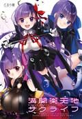 Vũ trụ vui sướng Sakura-if bừng nở [Fate/Grand Order Doujinshi] - Thực Hiện Bởi hamtruyen.com